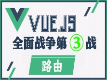 Vue.js全面战争第三战:vue 路由视频教程
