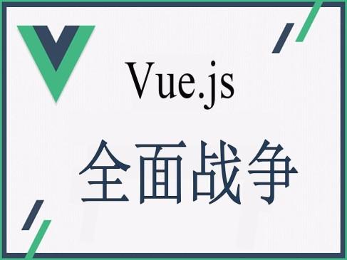 Vue.js全面戰爭系列視頻課程專題
