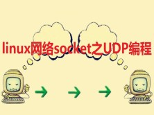 Linux网络Socket之UDP编程视频课程