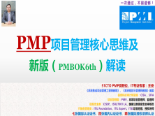PMP项目管理核心思维及新版(PMBOK6th)解读_20171129公开课