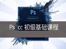 Photoshop CC零基础快速入门视频教程