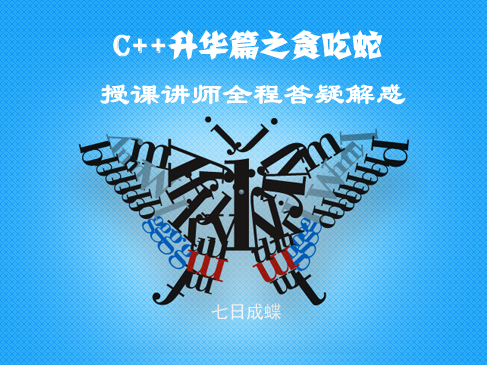 C++升华篇之贪吃蛇(七日成蝶)_共28课时-51CTO学院
