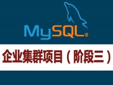 MySQL企业集群项目实战视频课程(阶段三)