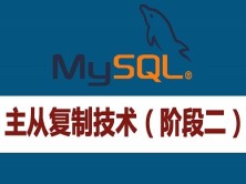 MySQL主从复制技术应用实战视频课程(阶段二)