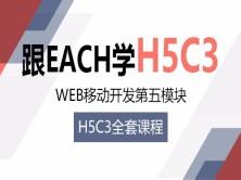 HTML5和CSS3移动端全套视频教程