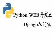 Python Web开发之Django入门篇(入门篇完结)