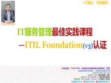 IT服务管理最佳实践-ITIL v3 Foundation认证视频课程
