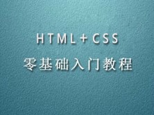 Html和CSS3零基础快速入门视频教程【案例+源代码下载】
