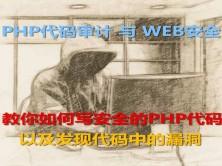 PHP代码审计与Web安全视频课程-第三部分