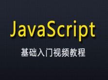 JavaScript基础入门视频教程【案例+源代码 Java版本】