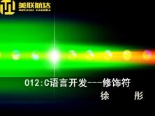 012:C语言开发系列视频课程之修饰符
