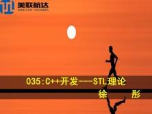 035:C++开发列视频课程之STL理论