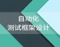 【Python3】Selenium自动化实践系列『3』之自动化框架设计与实现
