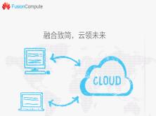 华为Fusioncompute 6.0系列视频