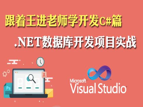 .NET數據庫開發項目實戰 視頻課程專題