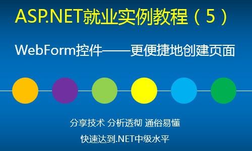 ASP.NET就业实例视频教程(5)WebForm控件——更便捷地创建页面