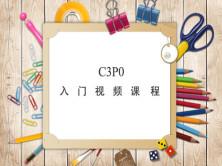 C3P0入门视频课程