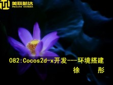 082:Cocos2d-x开发---Cocos2d-x环境搭建视频课程