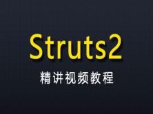 Struts2框架使用精讲视频教程