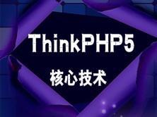 ThinkPHP5.0核心技术/高端实用视频课程