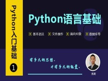 Python入门教程(一)——Python语言基础视频课程