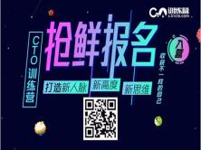 CTO训练营深圳专场视频课程 CTO的进阶之道