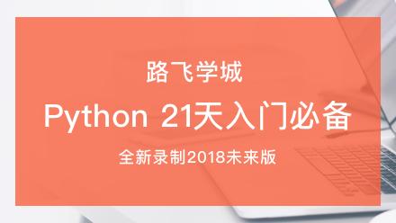 Python开发21天入门必备系列视频课程