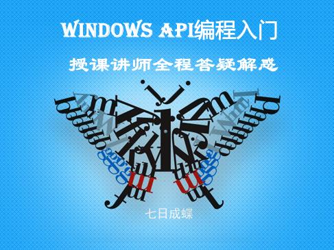 Windows编程基础(第五章)-界面与消息篇(七日成蝶)