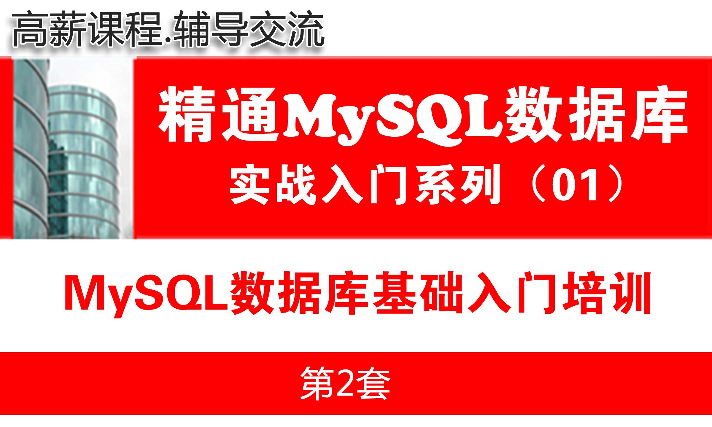 MySQL数据库基础入门培训视频课程_MySQL数据库基础与项目实战01