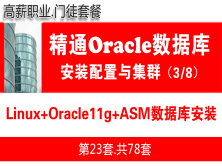 Linux系统安装Oracle11g+udev+ASM_Oracle视频教程_安装配置与集群配置03