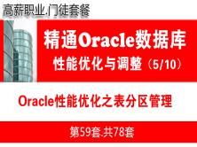 Oracle性能优化之表分区管理_Oracle视频教程_性能优化与调整05