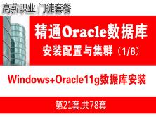 Windows上Oracle11g数据库安装与基础_Oracle视频教程_安装配置与集群实施01