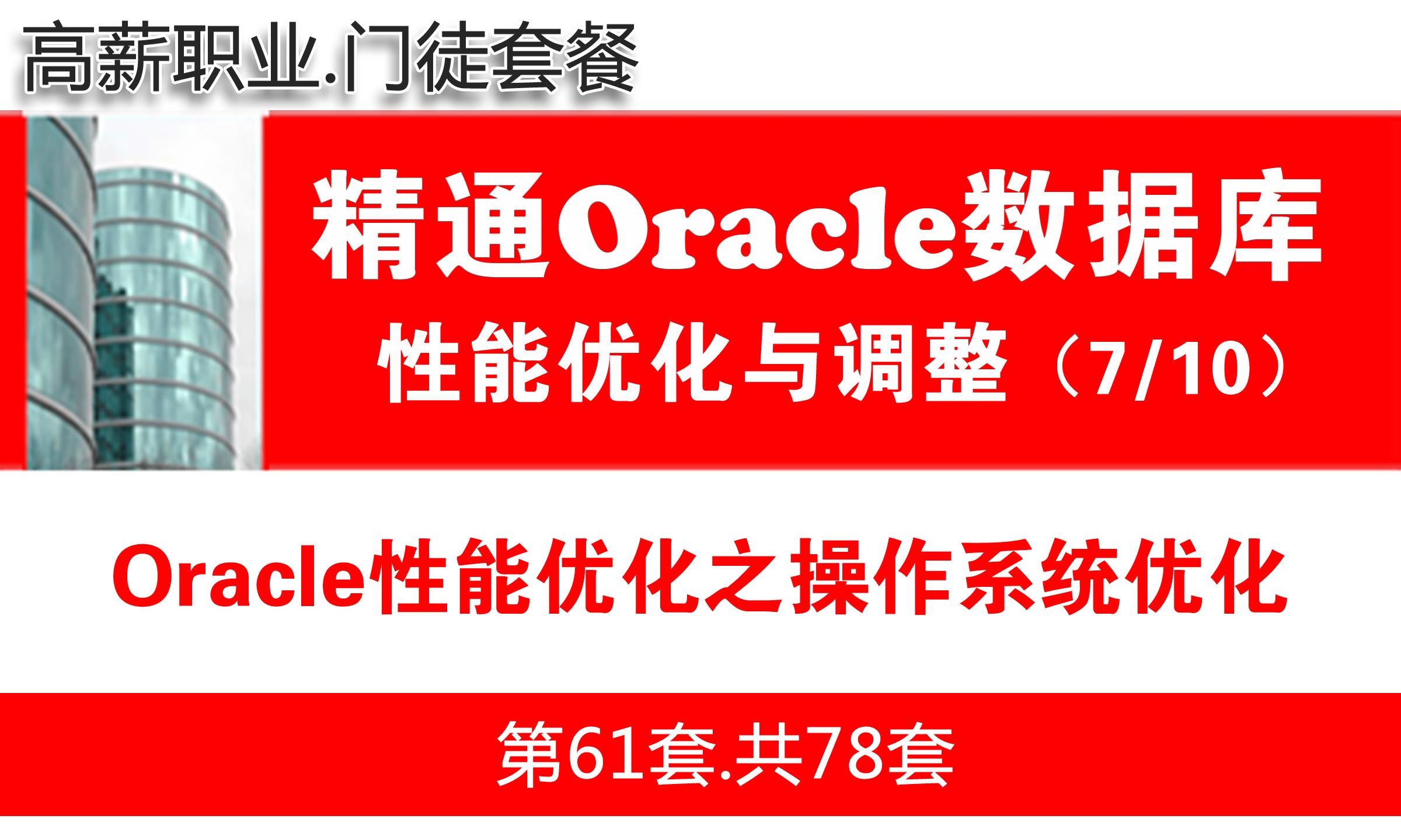 Oracle性能优化之操作系统优化_Oracle视频教程_性能优化与调整07