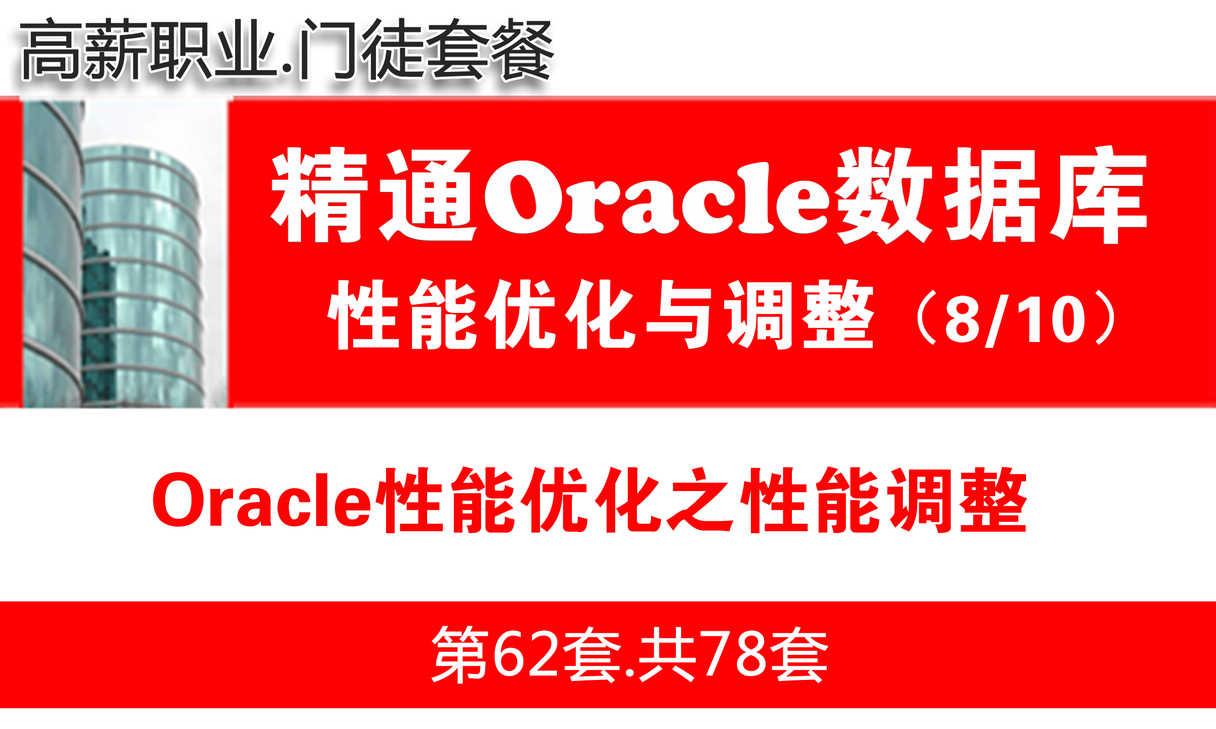 Oracle性能优化之性能调整_Oracle视频教程_性能优化与调整08