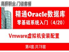 Vmware虚拟机安装配置_Oracle数据库入门必备系列教程04