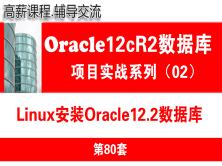 Linux系统Oracle12.2数据库安装与维护_Oracle数据库教程12cR2(项目实战之二)