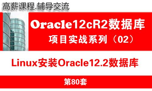 Oracle12c数据库培训教程02:Linux系统Oracle12c数据库安装与维护