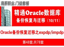 Oracle备份恢复之expdp/impdp_Oracle视频教程_备份恢复与数据迁移10