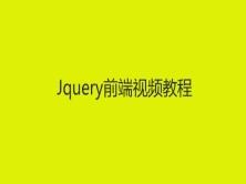 Jquery经典实战视频教程