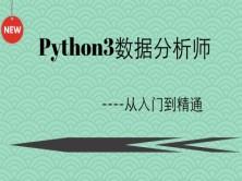 【Numpy、Pandas、Scikit-learn、Matplotlib】Python3视频课程