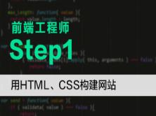 HTML&CSS网页制作,免费