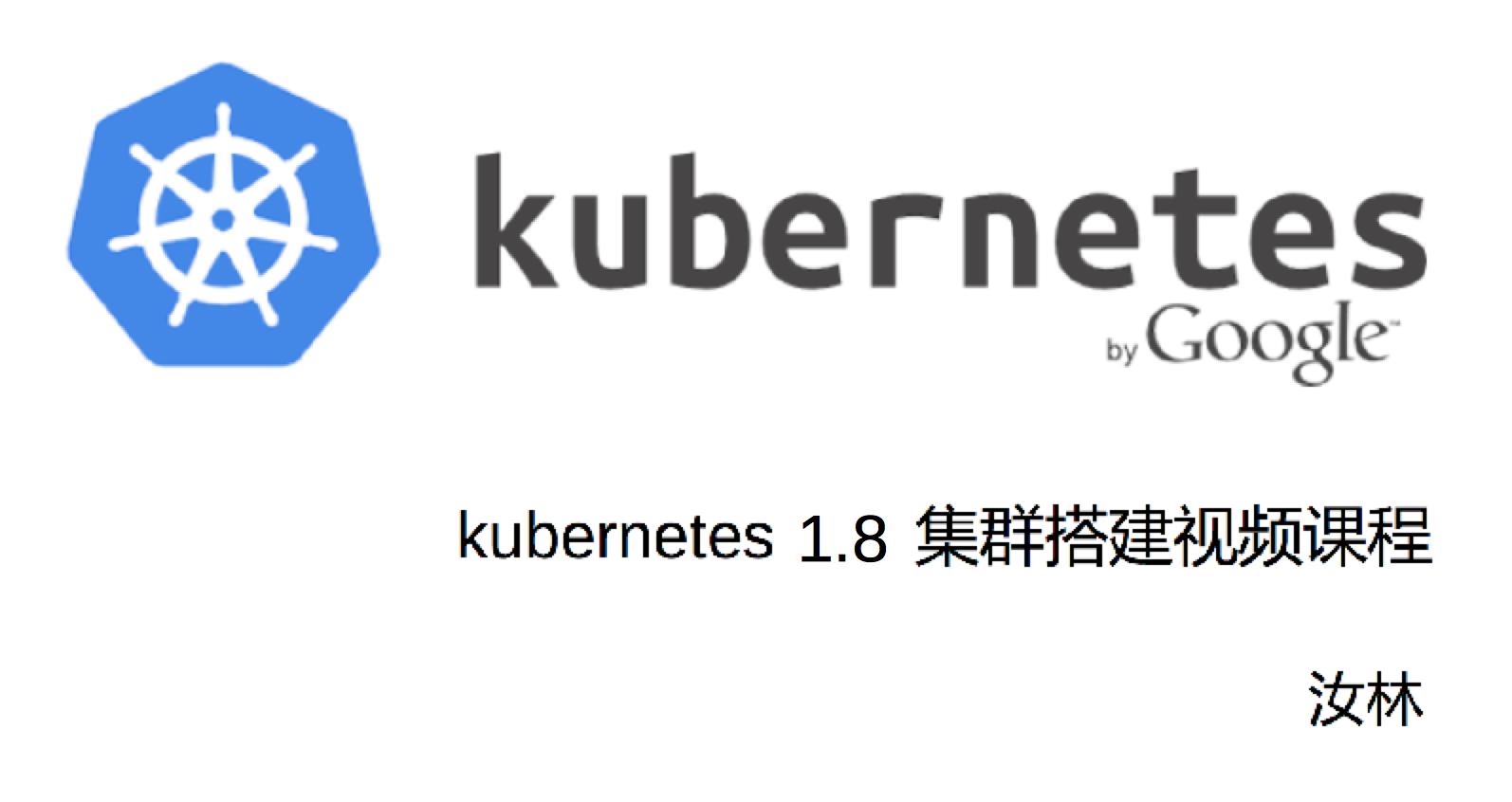 kubernetes 1.8 基于TLS认证的集群搭建与使用讲解视频课程