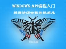 Windows编程基础(第六章)-GDI钟表实例篇(七日成蝶)