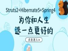 Struts2+Hibernate5+Spring4五分钟上手视频课程(零基础到举一反三)