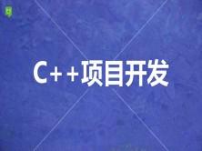 C++项目实战开发系列视频课程
