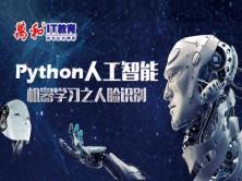 Python机器学习之人脸识别视频课程