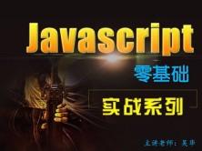JavaScript高手之路系列专题