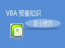 VBA 预备基础知识 ,及 VBE窗口排列错乱调整技巧视频课程
