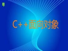 C++面向对象视频课程