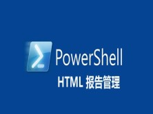 Powershell HTML 报告管理视频课程